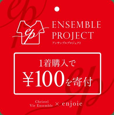 Ensemble Project ラベル