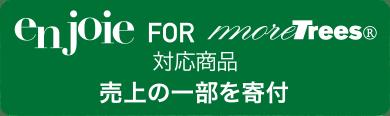 enjoie for more trees アイコン