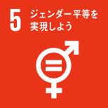 SDGs/ジェンダー平等を実現しよう