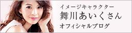 イメージキャラクター 舞川あいくさん オフィシャルブログ