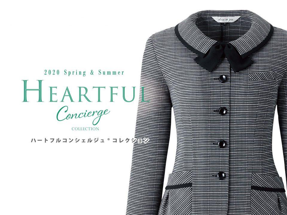 HEARTFUL 2020春夏最新作紹介!