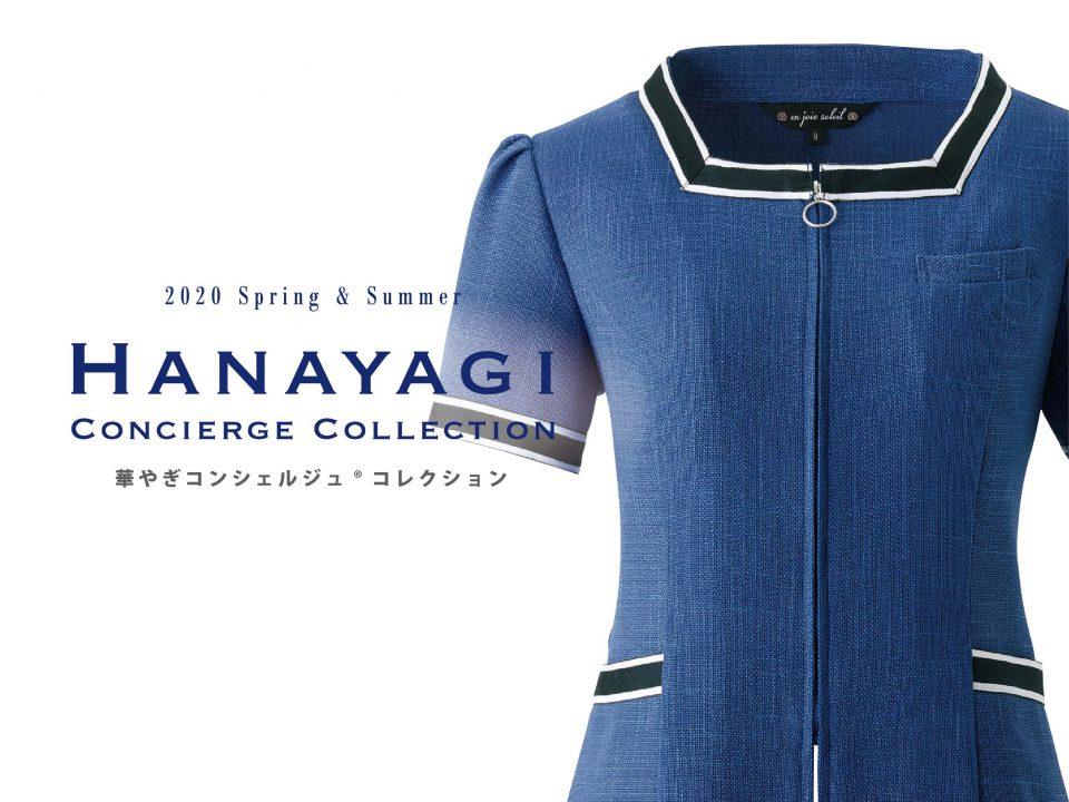 HANAYAGI 2020春夏最新作紹介!