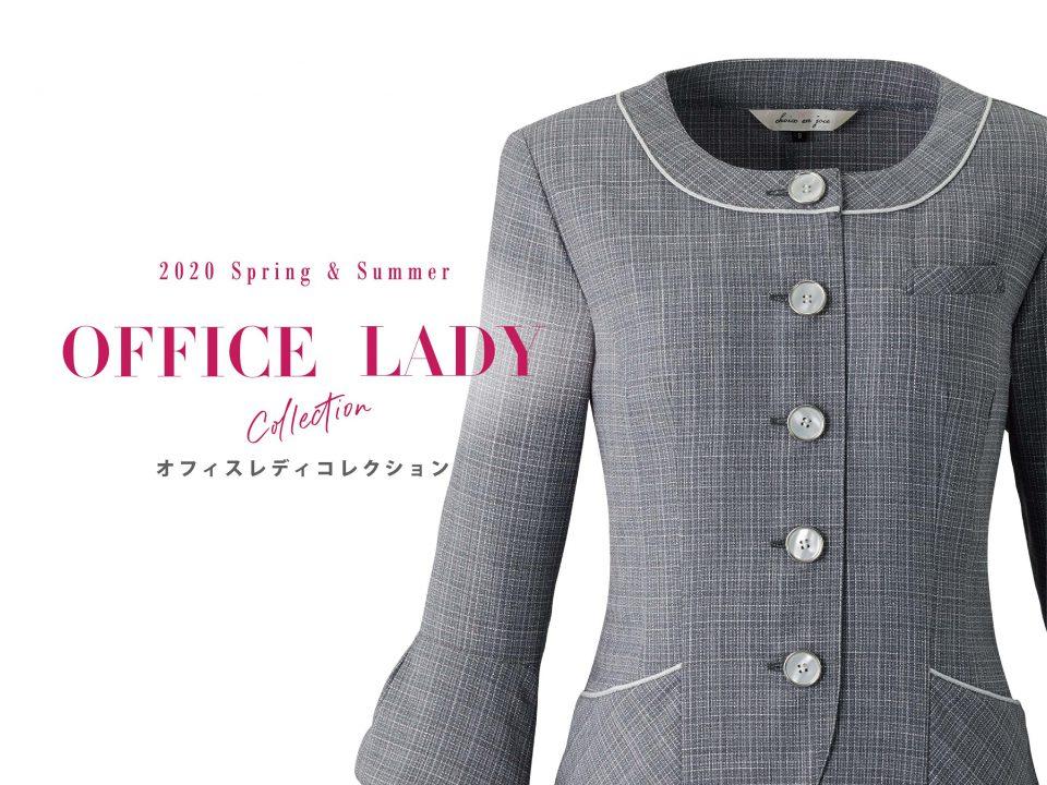 OFFICELADY 2020春夏最新作紹介!