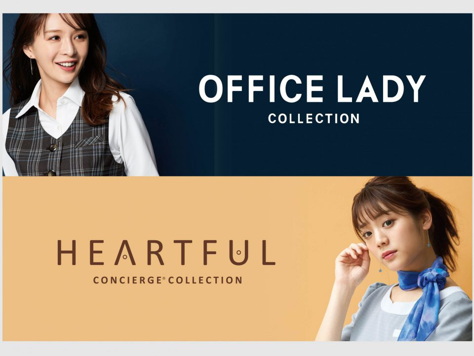 2020秋冬HEARTFULコンシェルジュcollection&OFFICE LADYcollection