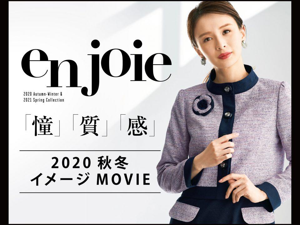 2020年ー秋冬新作ー新商品ご紹介MOVIE配信のお知らせ