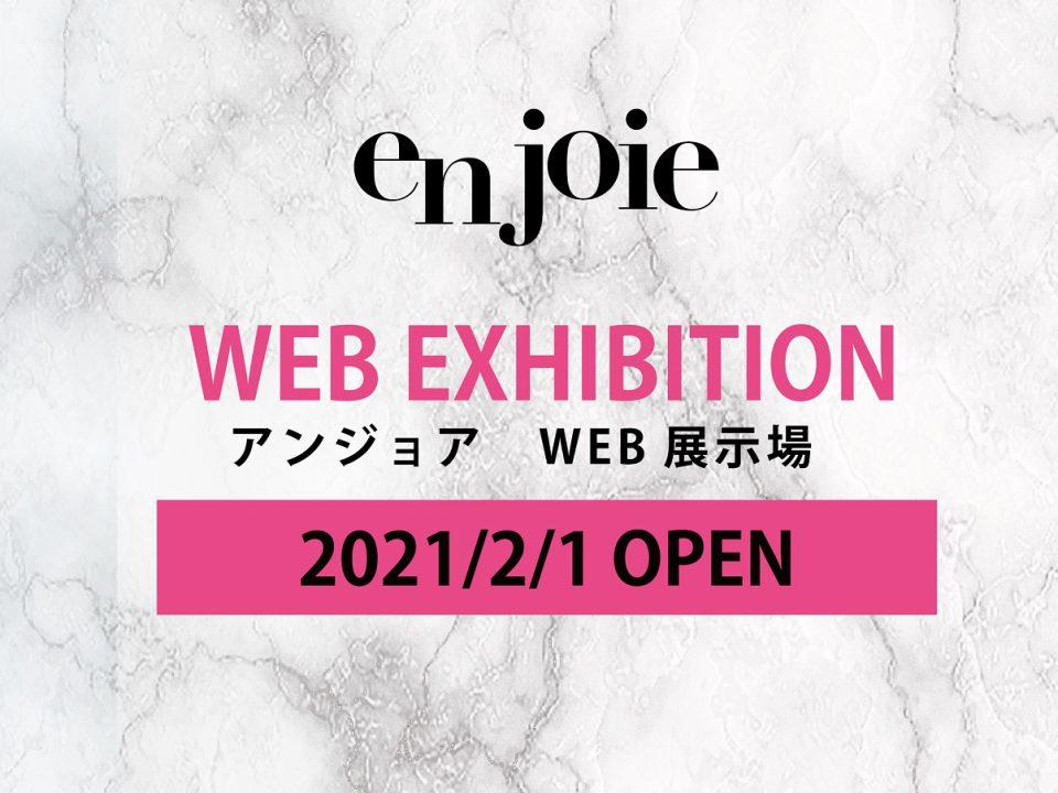 2021春夏新作コレクション―WEB展示会開催―