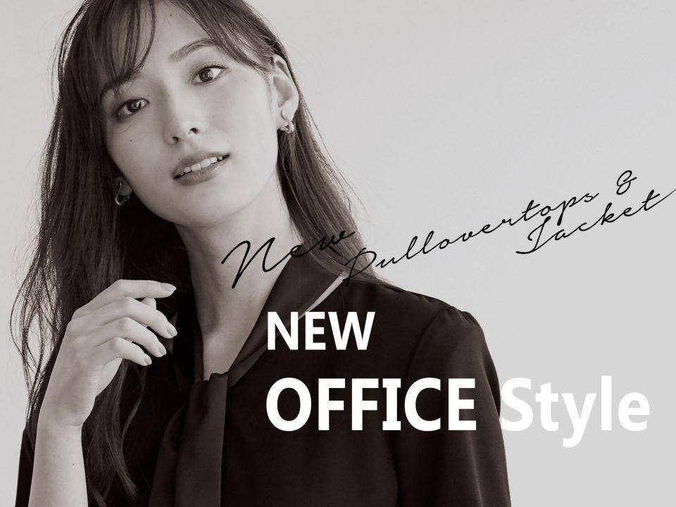 NEW OFFICE STYLE  2021春夏最新作紹介!