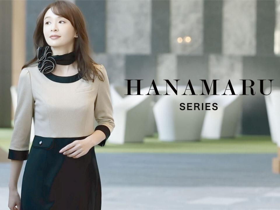 HANAMARU 2021秋冬最新作紹介!